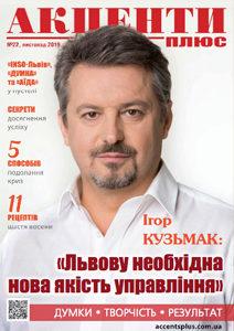 АКЦЕНТИ плюс №22 (листопад 2019)