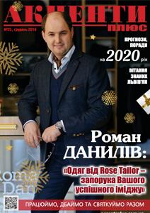АКЦЕНТИ плюс № 23 (грудень 2019)