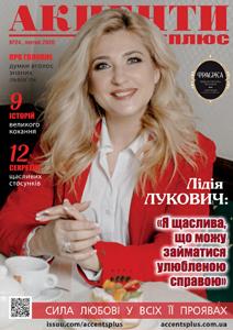 АКЦЕНТИ плюс №24 (лютий 2020)
