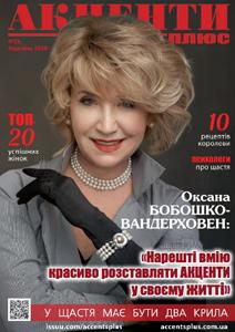 АКЦЕНТИ плюс №25 (березень 2020)