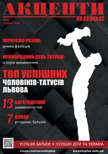 АКЦЕНТИ плюс №26 (червень 2020)