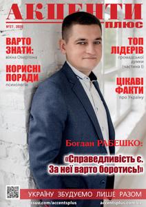 АКЦЕНТИ плюс №27 (липень 2020)